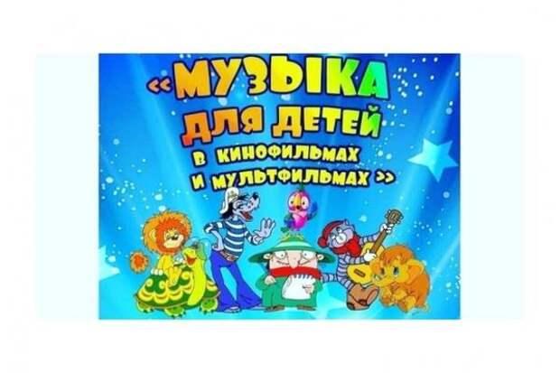 """Концерт-лекция """"Музыка для детей в кинофильмах и мультфильмах"""" пройдет в Магадане 15 мая"""
