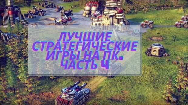 Лучшие стратегические игры на ПК. Часть 4