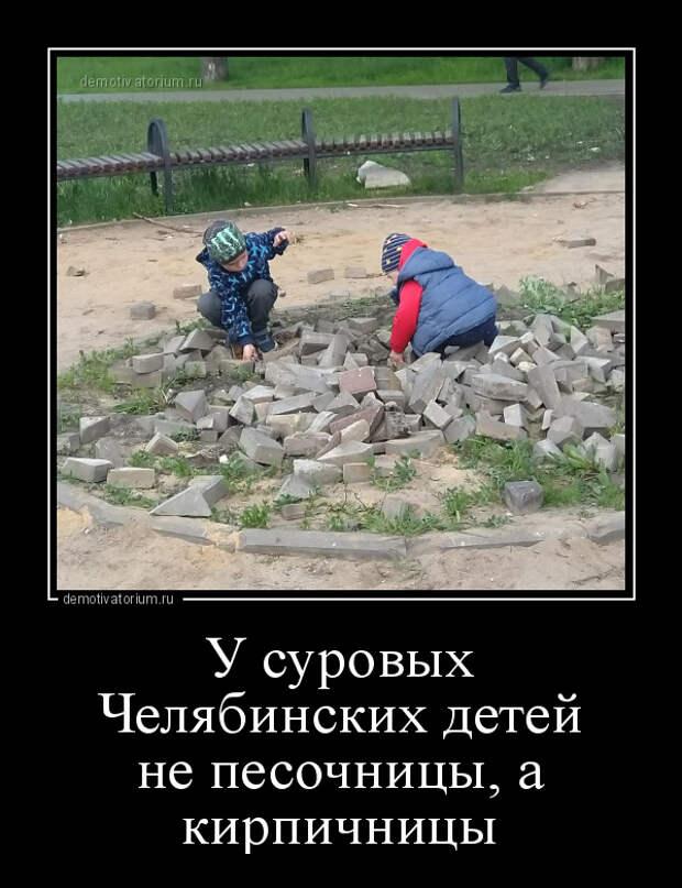 У суровых Челябинских детей не песочницы, а кирпичницы