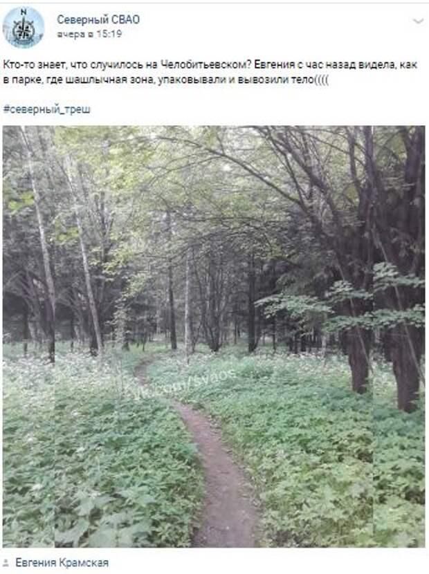 Найденный в кустах на Челобитьевском мужчина умер от передозировки наркотиками