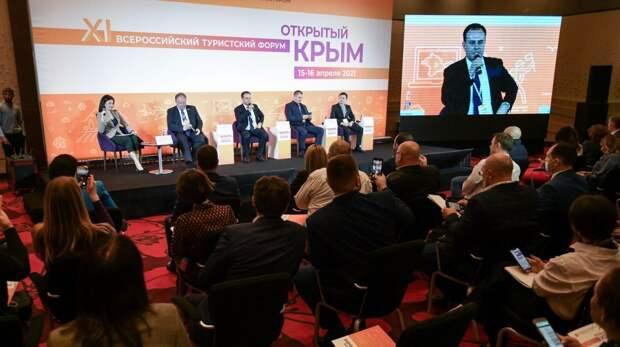 В Крыму завершился XI Всероссийский туристский форум «Открытый Крым»
