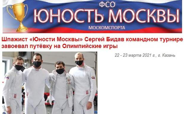 Шпажист спортшколы на Сельскохозяйственной завоевал путёвку на Олимпийские игры