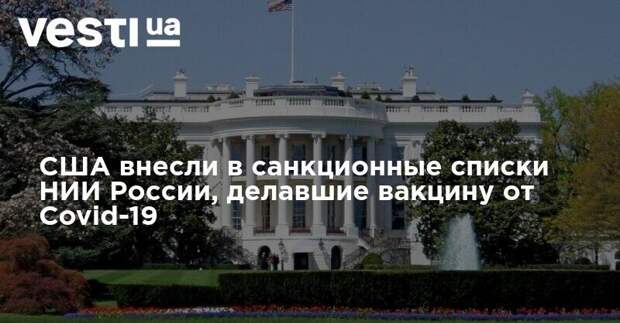 США внесли в санкционные списки НИИ России, делавшие вакцину от Covid-19