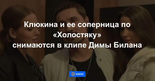 Дарья Клюкина снялась в клипе Димы Билана