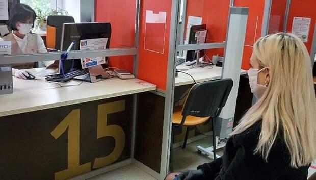 МФЦ Мытищ не будет работать 24 июня и 1 июля