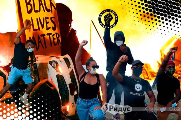 Государство победившего BLM: что угрожает цивилизованному человечеству