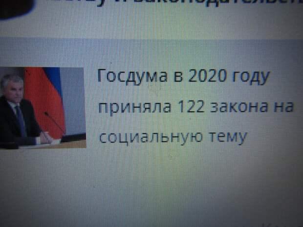 Расскажу: сколько законов приняла дума РФ за 2020 год и первые два месяца 2021