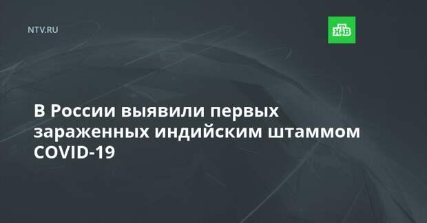 В России выявили первых зараженных индийским штаммом COVID-19