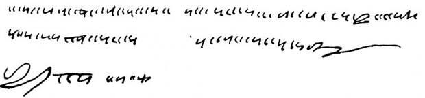Автограф Пугачёва