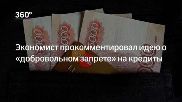 Экономист прокомментировал идею о «добровольном запрете» на кредиты