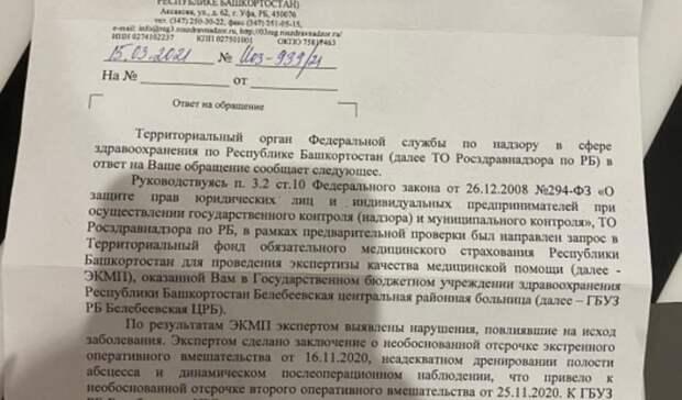 Опять Белебей: 25-летний житель Башкирии чуть не умер после удаления аппендицита