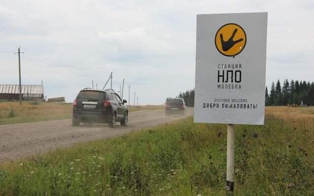 10 аномальных мест, зафиксированных на территории России