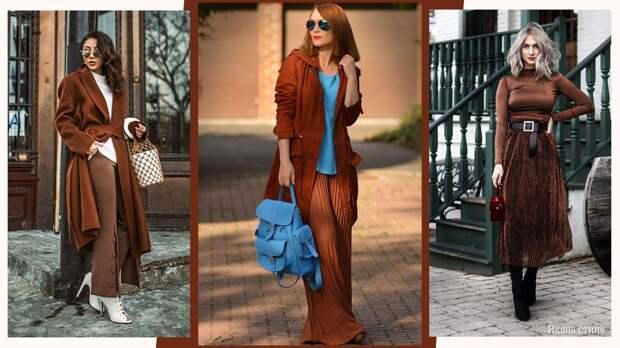Цвет тоффи: как и с чем носить в этом сезоне