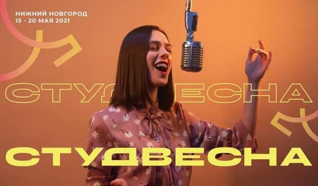 Концерт ирозыгрыш призов: что ждет нижегородцев впервый день «Российской студвесны»