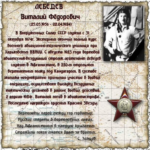 Лейтенант ЛЕБЕДЕВ Виталий Фёдорович