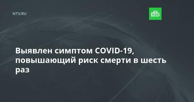 Выявлен симптом COVID-19, повышающий риск смерти в шесть раз