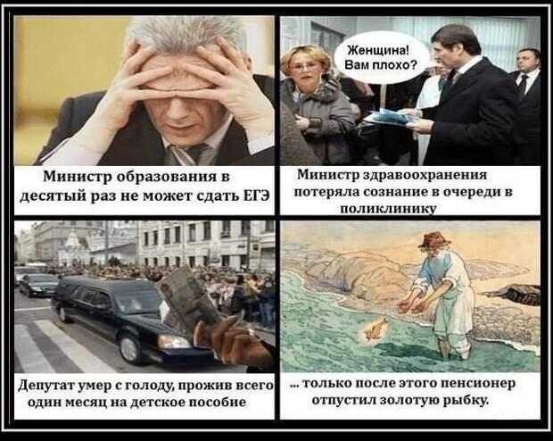 450 нахлебников: история депутатства российского.