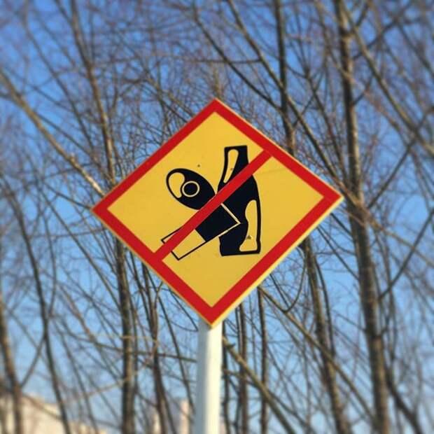 Пей в лесу в противогазе дорожный знак, знак, знаки, неведомая херня