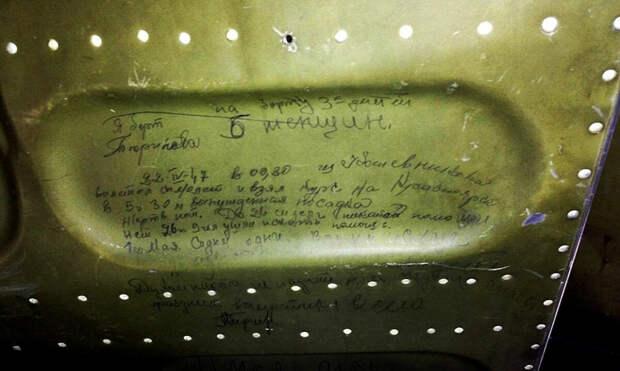 Надпись на борту «Дуглас» С-47