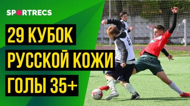 29 Кубок Русской кожи. Голы 35+