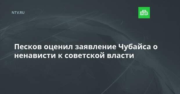 Песков оценил заявление Чубайса о ненависти к советской власти