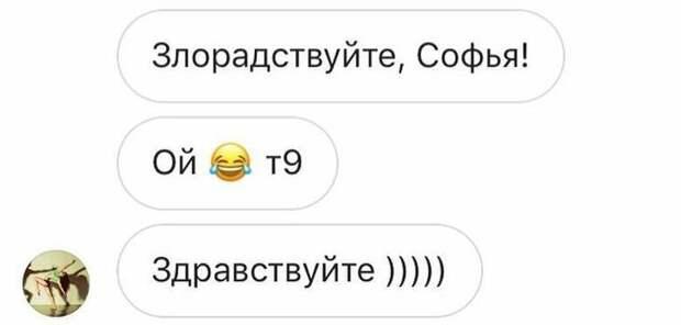10 СМС, которые лучше бы никто не видел