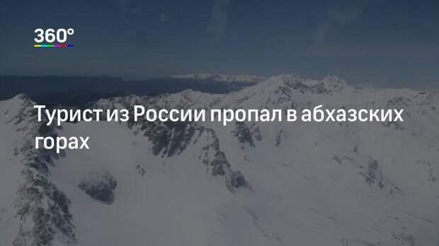 Турист из России пропал в абхазских горах