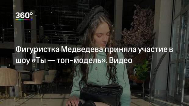 Фигуристка Медведева приняла участие в шоу «Ты— топ-модель». Видео