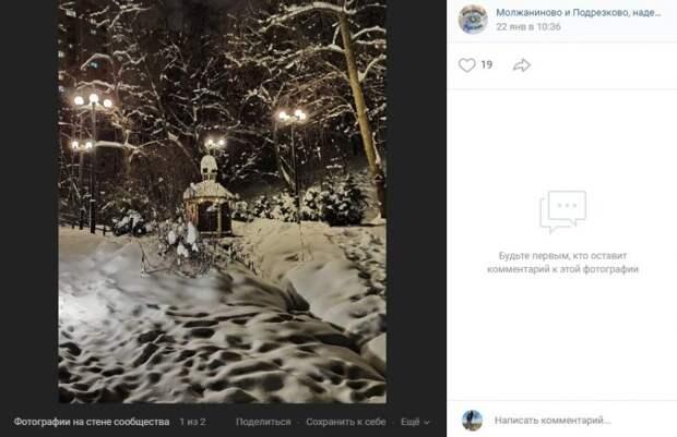 Фото дня: вечерний парк «Подрезково» в объективе жителя