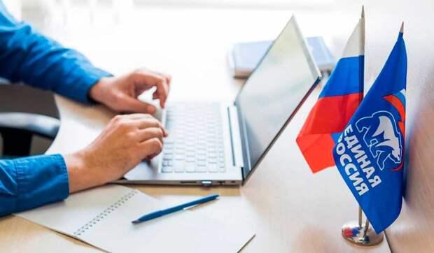 """В """"ЕР"""" началось предварительное голосование на думские выборы"""