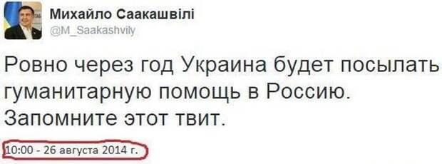 «Украина будет кормить Россию уже через год»: Пользователи вспомнили о прогнозе Саакашвили от 2014-го