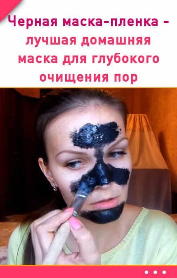 МАСКА-ПЛЕНКА ДЛЯ ЧИСТКИ ПОР.