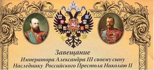 Завещание императора Александра III своему сыну Николаю II.