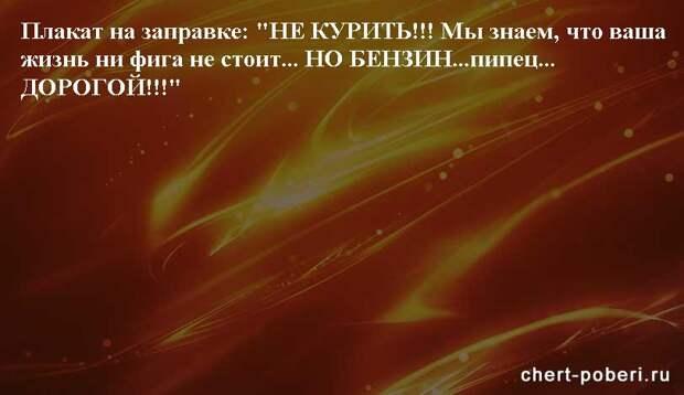 Самые смешные анекдоты ежедневная подборка chert-poberi-anekdoty-chert-poberi-anekdoty-49420317082020-7 картинка chert-poberi-anekdoty-49420317082020-7