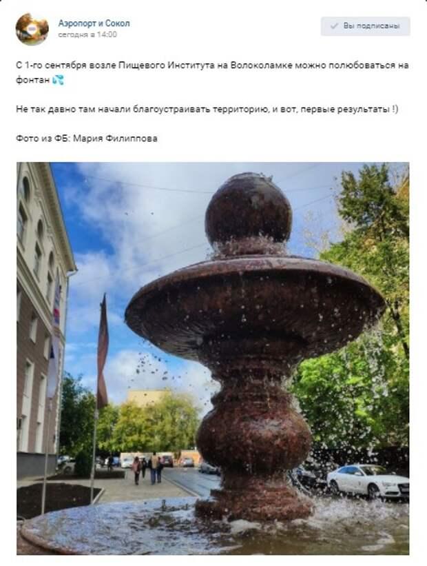 Фото дня: Новый фонтан на Соколе