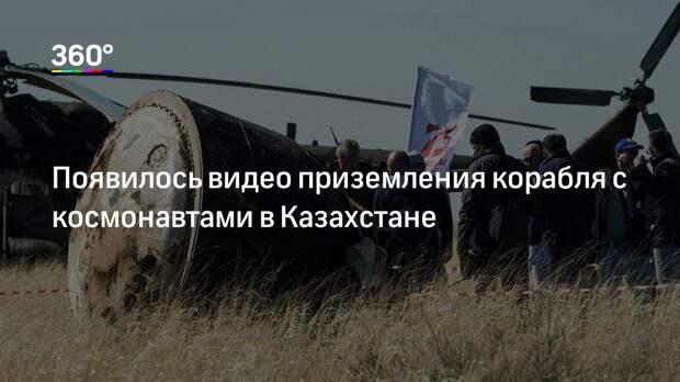 Появилось видео приземления корабля с космонавтами в Казахстане