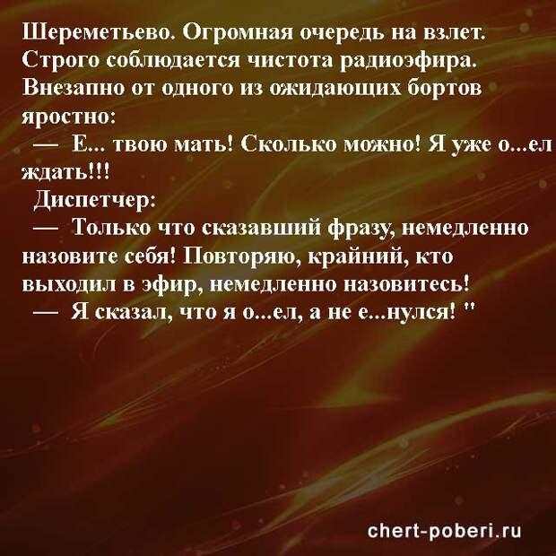 Самые смешные анекдоты ежедневная подборка chert-poberi-anekdoty-chert-poberi-anekdoty-35010411082020-9 картинка chert-poberi-anekdoty-35010411082020-9