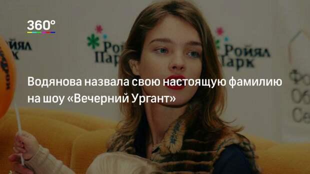 Водянова назвала свою настоящую фамилию на шоу «Вечерний Ургант»
