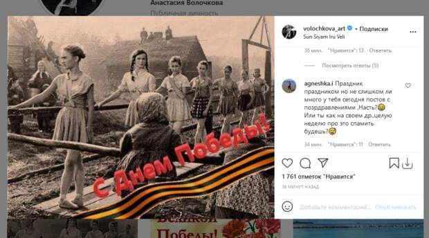 Поздравление Волочковой с Днем Победы вызвало недоумение у пользователей Сети