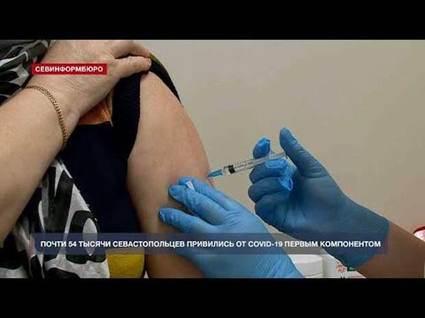 Почти 54 тысячи севастопольцев привились от коронавируса первым компонентом