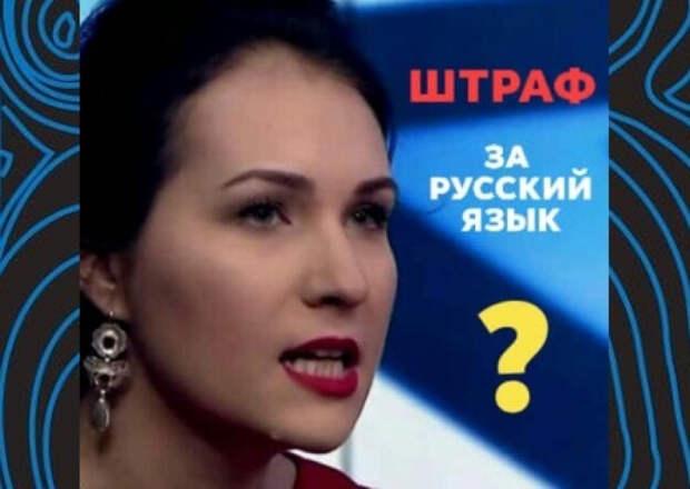 «Победим русскую заразу»: на Украине предлагают штрафовать русскоязычных граждан