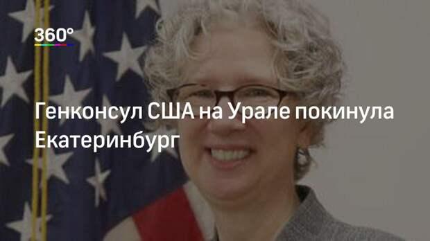 Генконсул США на Урале покинула Екатеринбург