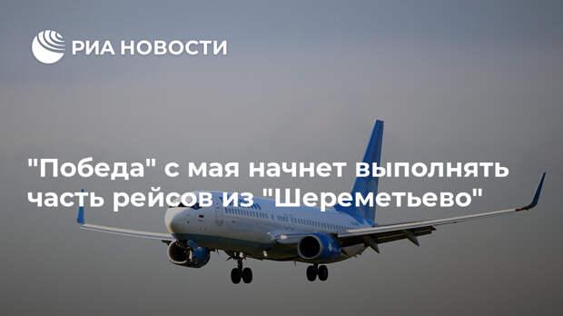 """""""Победа"""" с мая начнет выполнять часть рейсов из """"Шереметьево"""""""