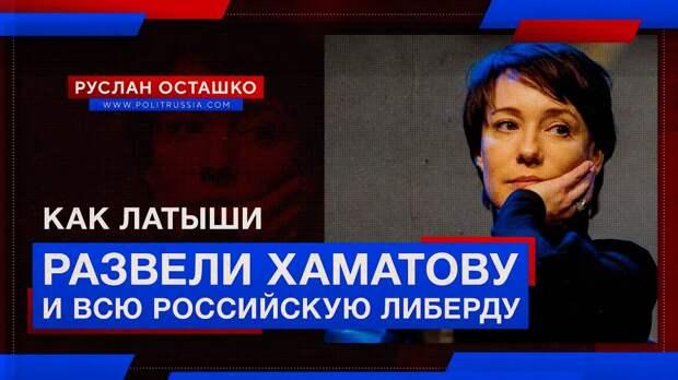 Как латыши «развели» Хаматову и всю российскую либерду