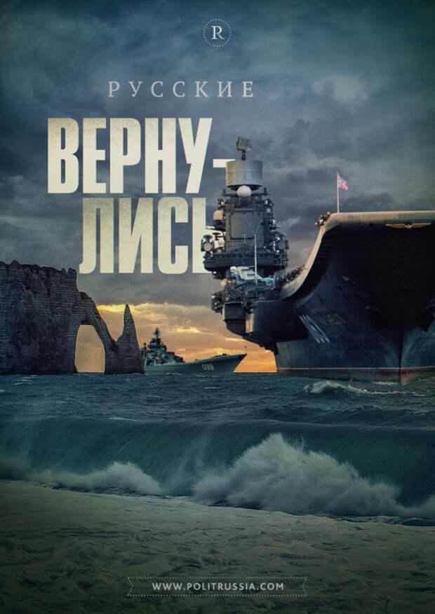 Атомный флот Путина идет: британцы заистерили, увидев корабли РФ на пути к Сирии