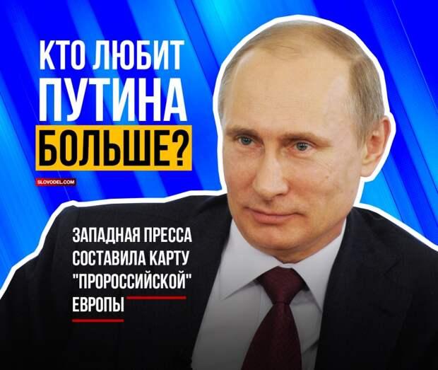 Кто любит Путина больше? Западная пресса составила карту «пророссийской» Европы