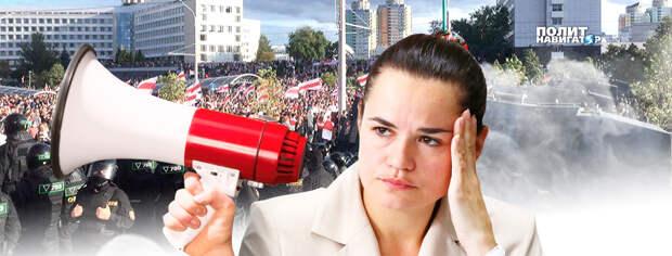 Тихановская предложила белорусам покусать самих себя «за одно место»