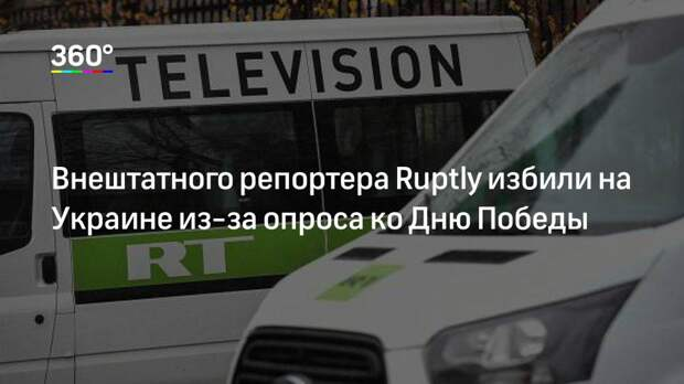 Внештатного репортера Ruptly избили на Украине из-за опроса ко Дню Победы