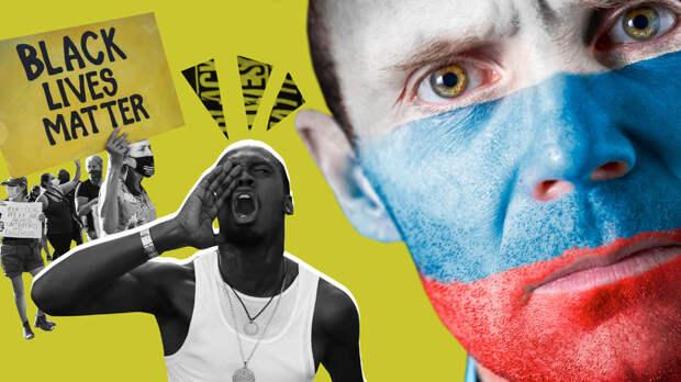 Почему русские и американцы так по-разному понимают расизм?