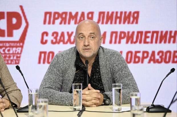 Захар Прилепин предлагает запретить ЕГЭ и вернуться к традиционной системе образования